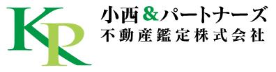 小西&パートナーズ不動産鑑定株式会社